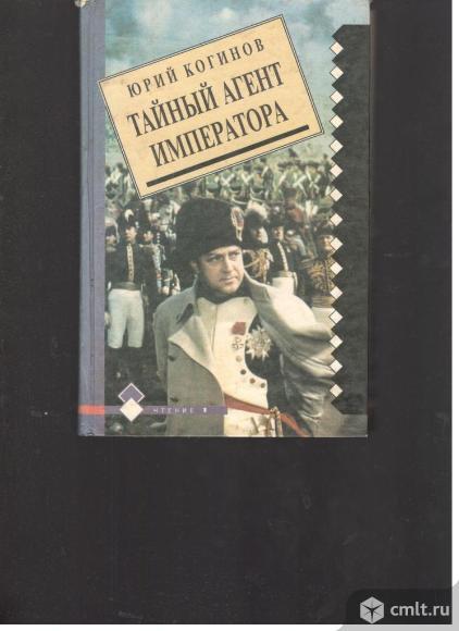 Юрий Когинов.Тайный агент императора.. Фото 1.