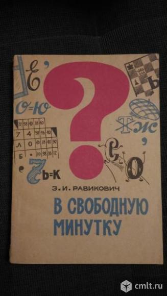 Книги о шахматах, логических играх.. Фото 5.