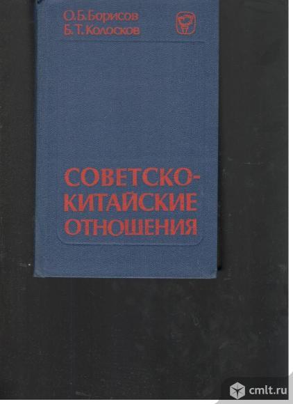 О.Б.Борисов. Б.Т.Колосков.Советско-Китайские отношения. 1945-1980г.г.