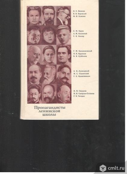 Пропагандисты ленинской школы.. Фото 1.