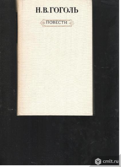 Н.В.Гоголь.. Фото 1.