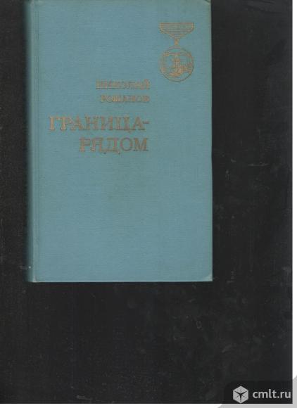 Николай Романов.Граница рядом.