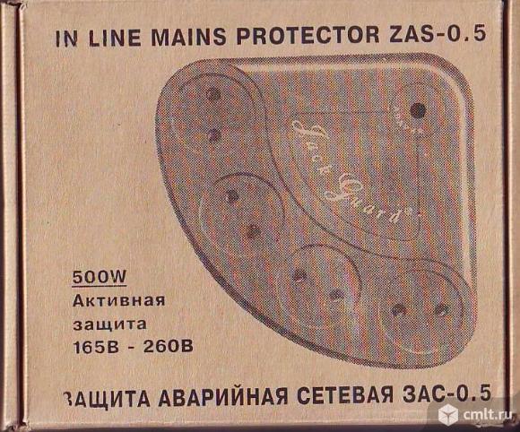 Защита аварийная сетевая зас-0.5