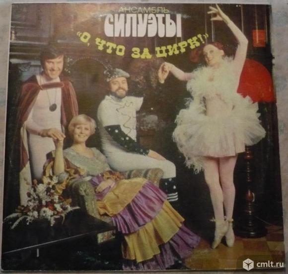 "Грампластинка (винил). Гигант [12"" LP]. Silhuetit (Finland). ""Силуэты"" (Финляндия). О, что за цирк!"". Фото 1."
