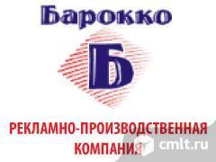 Рекламно-производственная компания Барокко