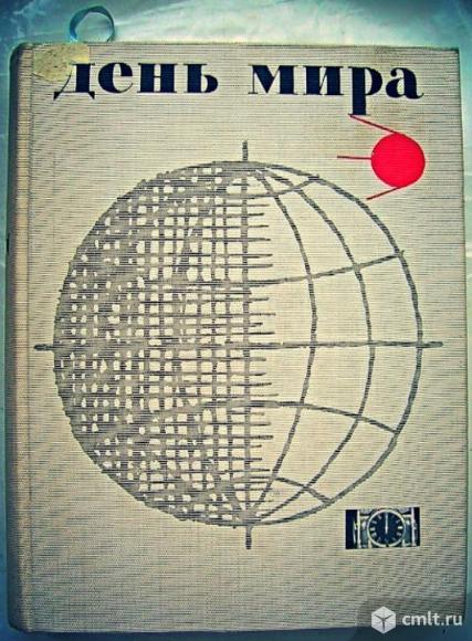 """Книга ХХ века - """"День мира"""". Фото 1."""