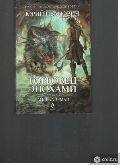 Серия Русский фантастический боевик