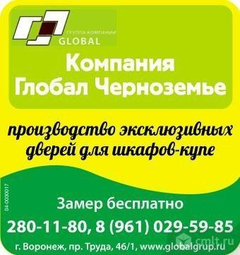 Компания Глобал Черноземье.
