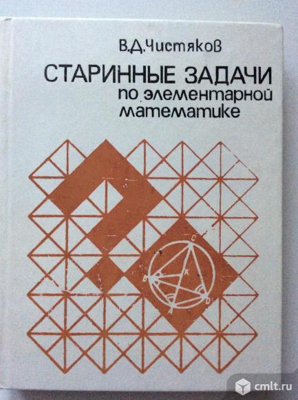 Старинные задачи по элементарной математике