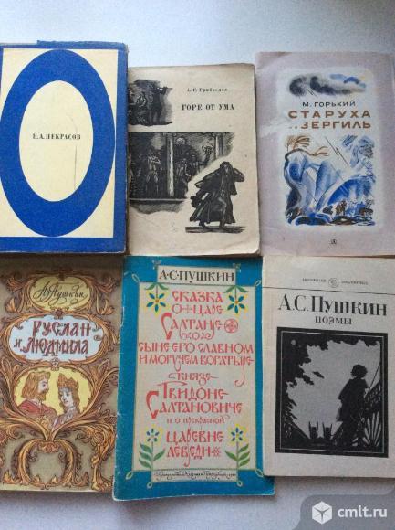 Книги по школьной программе Пушкин, Некрасов, Грибоедов