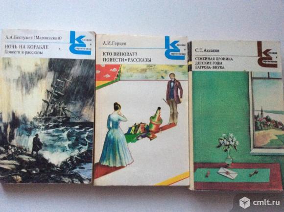 "Книги из серии ""Классики и Современники"". Фото 1."