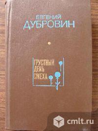 Куплю книги Дубровина Е.. Фото 6.