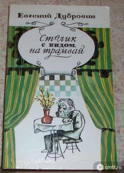 Куплю книги Дубровина Е.. Фото 1.