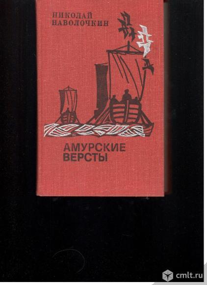 Николай Наволочкин.Амурские версты.. Фото 1.