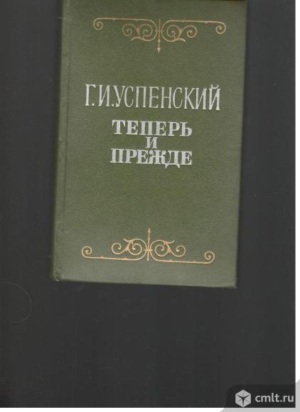 Г.И.Успенский.Теперь и прежде.. Фото 1.