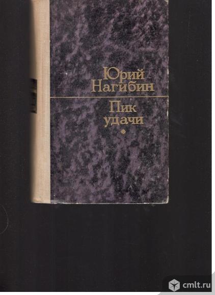 Юрий Нагибин.Пик удачи.. Фото 1.