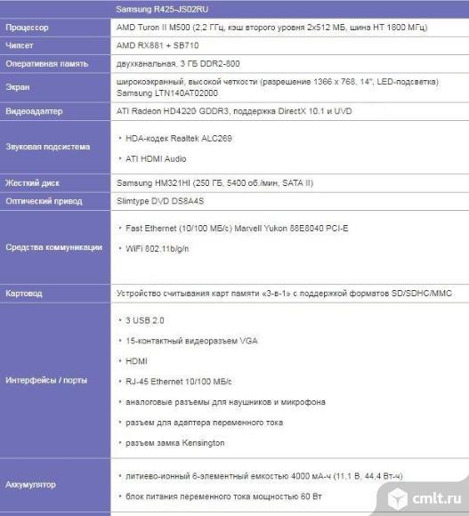 "14"" Ноутбук Samsung R425 (JU02) (HD)"