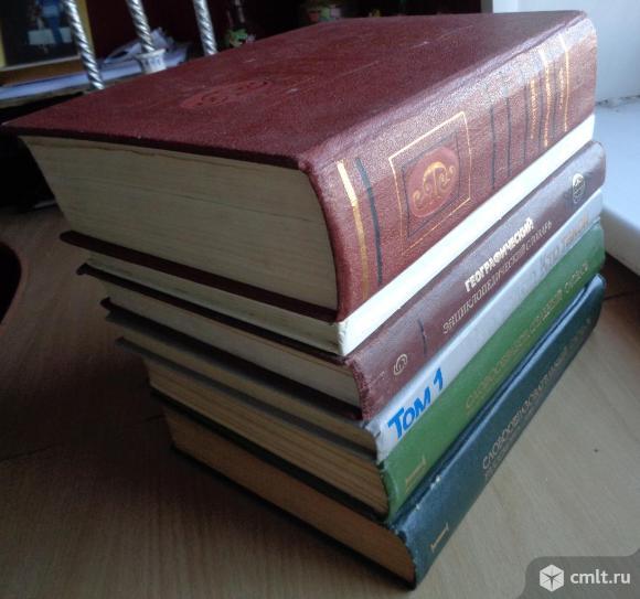 Словари. Энциклопедии.. Фото 1.
