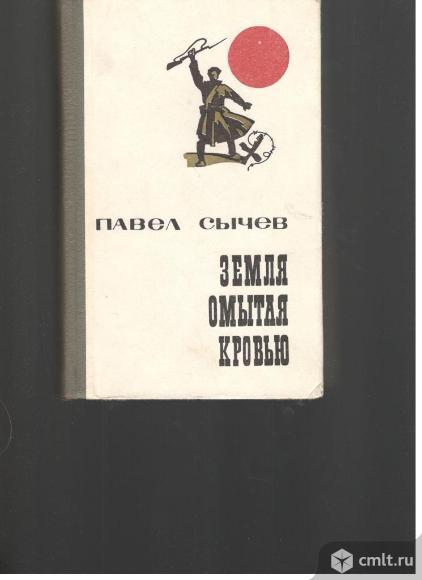 Павел Сычев.Земля омытая кровью.. Фото 1.