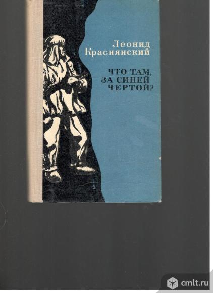 Леонид Краснянский.Что там, за синей чертой?.. Фото 1.