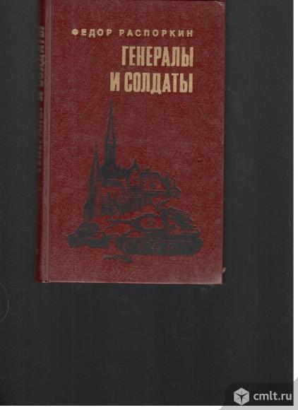 Федор Распоркин.Генералы и солдаты.