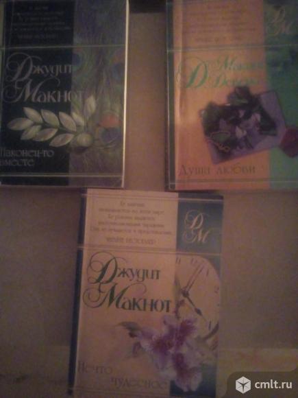 Джудит Макнот, бестселлеры (8 книг)