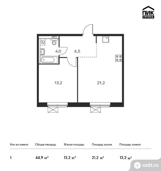 1-комнатная квартира 44,9 кв.м. Фото 1.