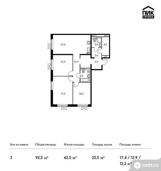 3-комнатная квартира 92,2 кв.м. Фото 1.