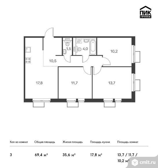 3-комнатная квартира 69,4 кв.м. Фото 1.