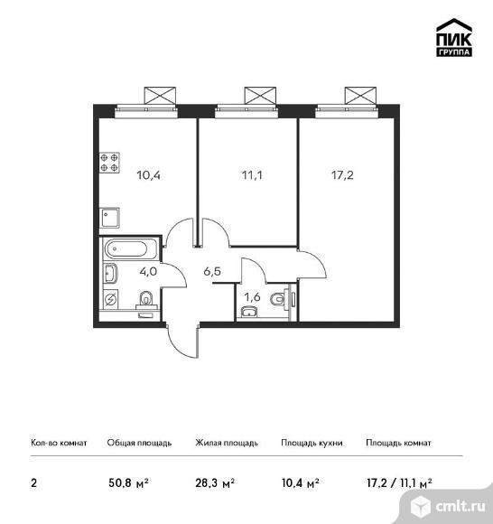 2-комнатная квартира 50,8 кв.м. Фото 1.
