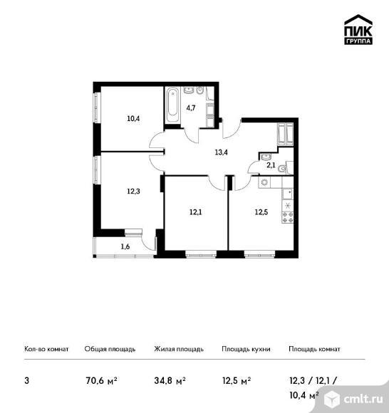 3-комнатная квартира 70,6 кв.м. Фото 1.