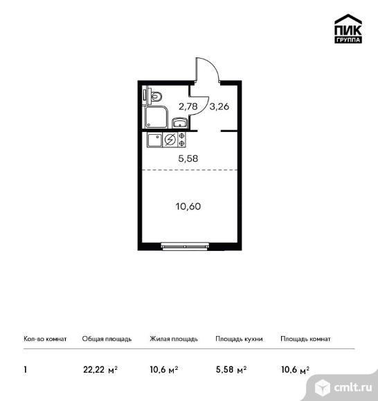 1-комнатная квартира 22,22 кв.м. Фото 1.