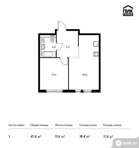 1-комнатная квартира 41,4 кв.м. Фото 1.