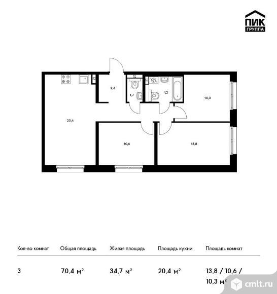3-комнатная квартира 70,4 кв.м. Фото 1.