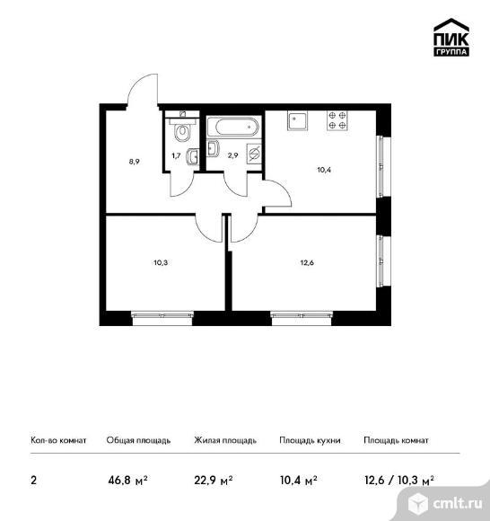 2-комнатная квартира 46,8 кв.м. Фото 1.