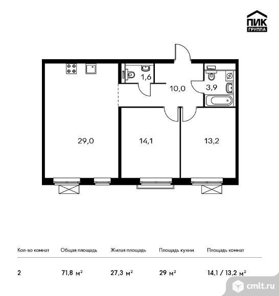 2-комнатная квартира 71,8 кв.м. Фото 1.