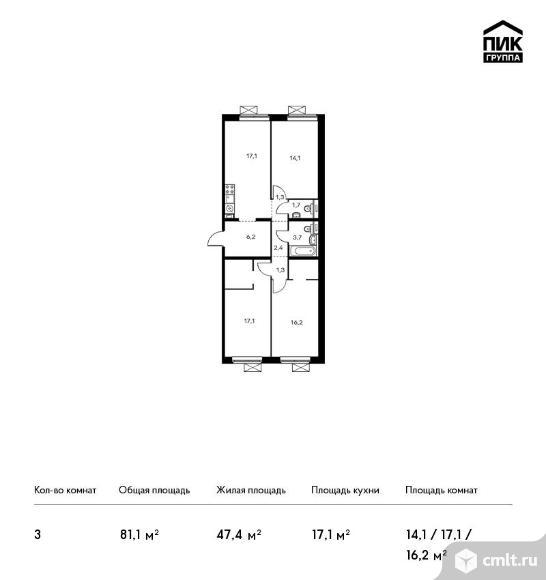 3-комнатная квартира 81,1 кв.м. Фото 1.