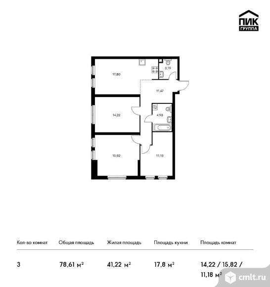3-комнатная квартира 78,61 кв.м. Фото 1.