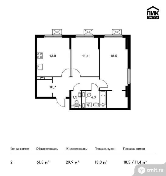 2-комнатная квартира 61,5 кв.м. Фото 1.