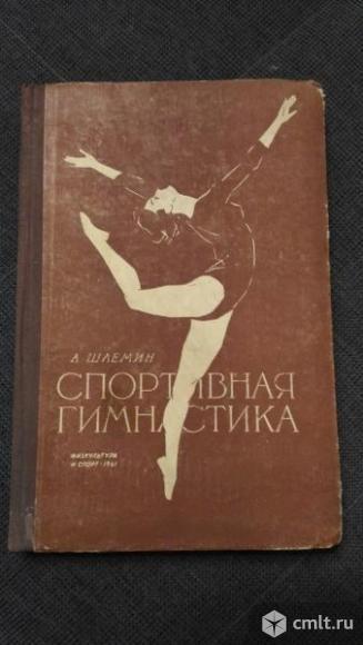 Книги о спорте.
