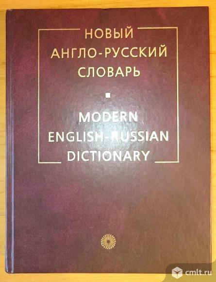 Новый англо-русский словарь Мюллер
