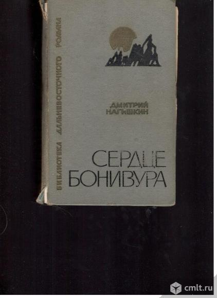 Дмитрий Нагишкин.Сердце Бонивура.. Фото 1.