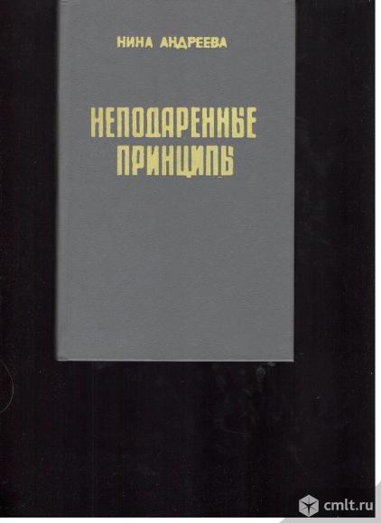 Нина Андреева.Неподаренные принципы.