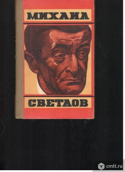 Михаил Светлов.Стихотворения.. Фото 1.