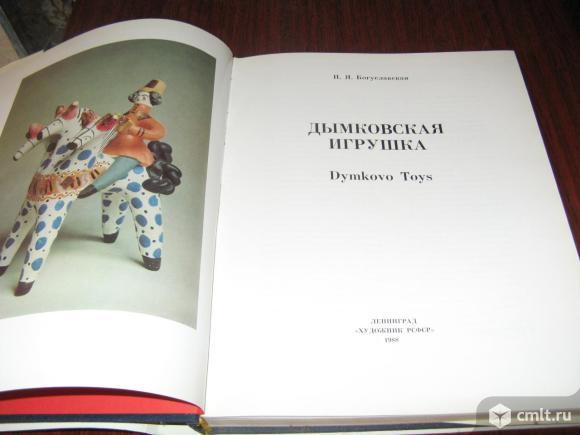 """Книга-альбом """"Дымковская игрушка"""". Фото 1."""