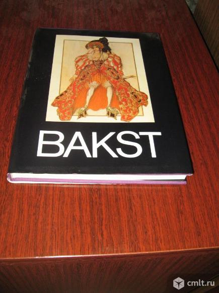 Лев Бакст, альбом. Фото 1.