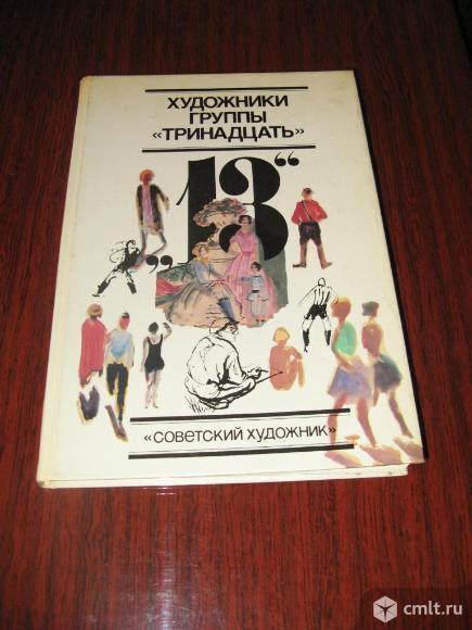"""Книга """"Художники группы """"Тринадцать"""""""