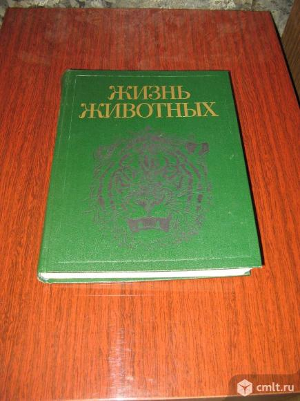 Жизнь животных, в семи томах