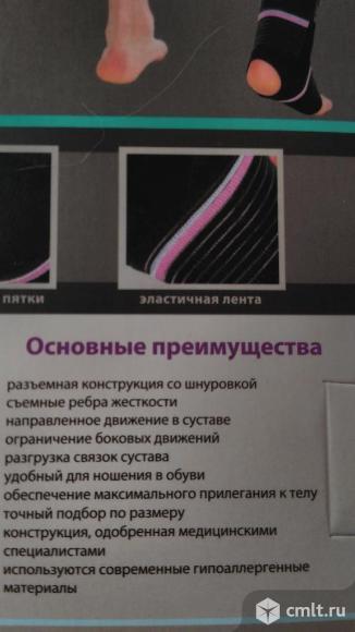Бандаж компрессионный на голеностопный сустав. Фото 3.