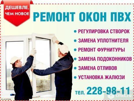 Ремонт Окон Пвх.